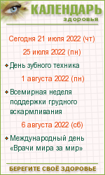 Календарь медицинских праздников и событий